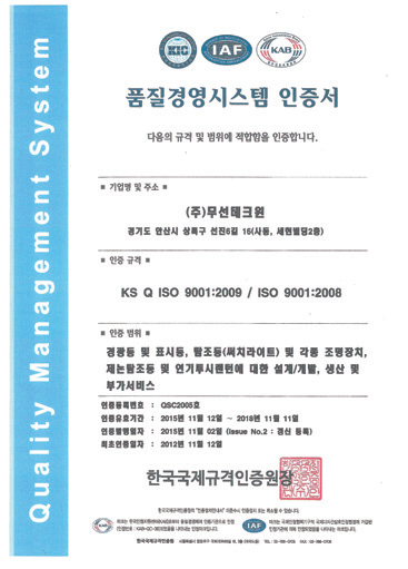 ISO 품질경영시스템 인증서