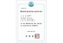해외조달시장 진출 유망기업 지정서 (조달청)